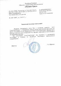 Регион урал отзыв о компании СоюзСтройСервис