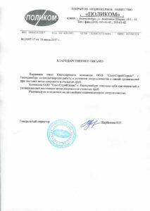 ПОЛИКОМ отзыв о компании СоюзСтройСервис