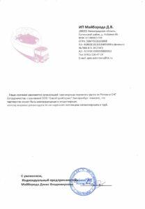 ИП Майборода отзыв о компании СоюзСтройСервис