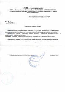 Промсевис отзыв о компании СоюзСтройСервис